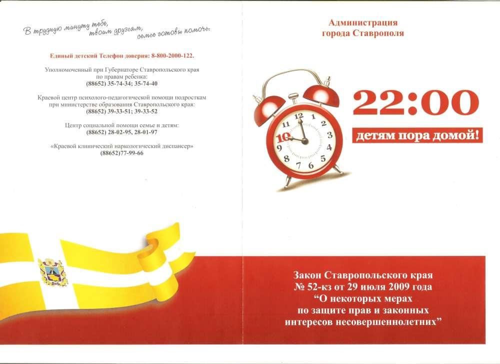 http://www.sch-7.ru/images/zakon52.jpg
