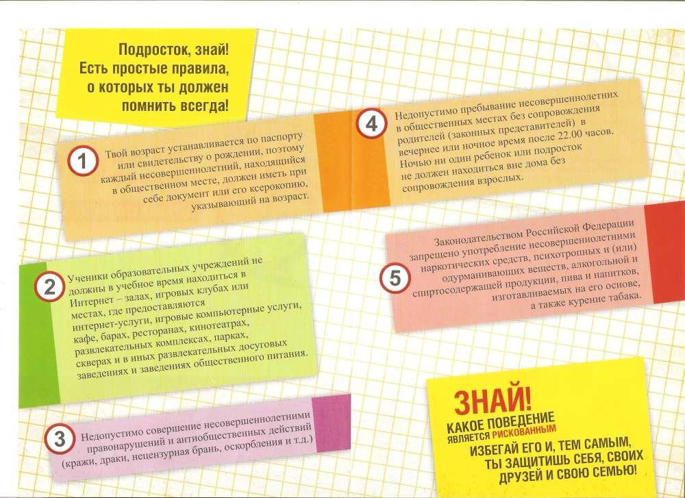 http://www.sch-7.ru/images/zakon52_2.jpg